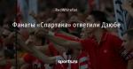 Фанаты «Спартака» ответили Дзюбе
