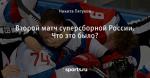 Второй матч суперсборной России. Что это было?