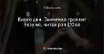 Видео дня. Зинченко троллит Зозулю, читая рэп L'One