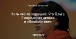 Хоть что-то хорошее, что Ольга Смородская делала в «Локомотиве»
