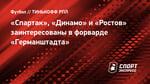 «Спартак», «Динамо» и «Ростов» заинтересованы вфорварде «Германштадта»