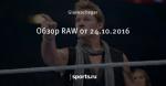 Обзор RAW от 24.10.2016