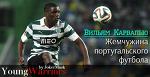 Вильям Карвалью. Жемчужина португальского футбола - Young Warriors - Блоги - Sports.ru