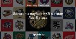 Логотипы клубов НХЛ в стиле Лас-Вегаса