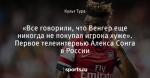 «Все говорили, что Венгер еще никогда не покупал игрока хуже». Первое телеинтервью Алекса Сонга в России