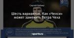 Шесть вариантов. Как «Челси» может заменить Петра Чеха - Rows about Chelsea - Блоги - Sports.ru