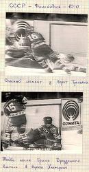 Любительская хронология. Родное - Был такой хоккей - Блоги - Sports.ru