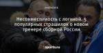 Несовместимость с логикой. 5 популярных страшилок о новом тренере сборной России