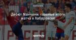 Дебют Манчини: главные итоги матча в Хабаровске