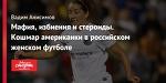 Мафия, избиения и стероиды. Кошмар американки в российском женском футболе