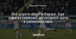 Все дороги ведут в Карши. Еще один возможный договорной матч в узбекской лиге