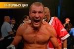 Сергей Ковалев: «После боя со мной мои оппоненты либо завязывают, либо переходят в другую категорию»