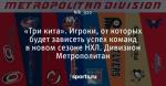«Три кита». Игроки, от которых будет зависеть успех команд в новом сезоне НХЛ. Дивизион Метрополитан