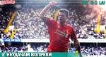 Тоттенхэм - Ливерпуль: Неудачам вопреки - Red Part of Liverpool - Блоги - Sports.ru