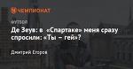 Де Зеув: в «Спартаке» меня сразу спросили: «Ты – гей»?