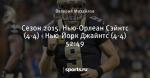 Сезон 2015. Нью-Орлеан Сэйнтс (4-4) - Нью-Йорк Джайнтс (4-4) 52:49