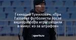 Геннадий Тумилович: «При Газзаеве футболисты после видеоразбора игры  уходили в минус из-за штрафов»