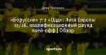 «Боруссия» 7:2 «Одд»: Лига Европы 15/16, квалификационный раунд плей-офф | Обзор