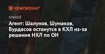Агент: Шалунов, Шумаков, Бурдасов останутся в КХЛ из-за решения НХЛ по ОИ