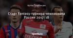 Старт Fantasy-турнира чемпионата России 2017/18