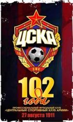 CSKA1911_RED_BLUE, CSKA1911_RED_BLUE