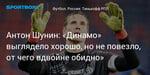 Футбол. Антон Шунин: «Динамо» выглядело хорошо, но не повезло, от чего вдвойне обидно»