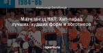 Матч звезд НХЛ. Хит-парад лучших/худших форм и логотипов