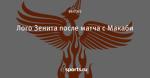 Лого Зенита после матча с Макаби