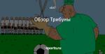 Обзор Трибуны
