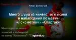 Много шума из ничего. 10 мыслей и наблюдений по матчу «Локомотив» - «Спартак»