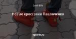 Новые кроссовки Павлюченко