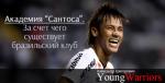 Академия «Сантоса». За счет чего существует бразильский клуб - Young Warriors - Блоги - Sports.ru