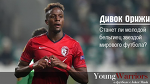 Дивок Орижи. Станет ли молодой бельгиец звездой мирового футбола? - Young Warriors - Блоги - Sports.ru
