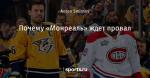 Почему «Монреаль» ждет провал