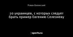 20 украинцев, с которых следует брать пример Евгению Селезневу