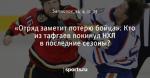 «Отряд заметит потерю бойца». Кто из тафгаев покинул НХЛ в последние сезоны?