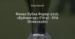 Финал Кубка Фарер-2016. «Вуйчингур» (Гёта) - КУй (Клаксвуйк)