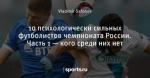 10 психологически сильных футболистов чемпионата России. Часть 1 — кого среди них нет