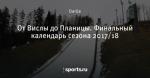 От Вислы до Планицы. Финальный календарь сезона 2017/18
