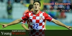 Андрей Крамарич. Футболист, отказавший «Челси» - Young Warriors - Блоги - Sports.ru