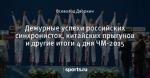 Дежурные успехи российских синхронисток, китайских прыгунов и другие итоги 4 дня ЧМ-2015