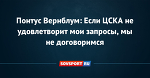 Понтус Вернблум: Если ЦСКА не удовлетворит мои запросы, мы не договоримся