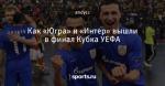 Как «Югра» и «Интер» вышли в финал Кубка УЕФА