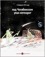 15 февраля 2013 года под Челябинском упал метеорит - Футбольный календарь - Блоги - Sports.ru
