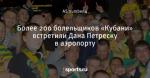 Более 200 болельщиков «Кубани» встретили Дана Петреску в аэропорту