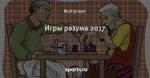 Игры разума 2017