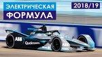 Формула Е   Гонка за будущее   Машины и регламент 2018/19
