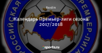 Календарь Премьер-лиги сезона 2017/2018