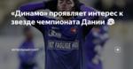 «Динамо» проявляет интерес к звезде чемпионата Дании 😱