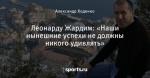 Леонарду Жардим: «Наши нынешние успехи не должны никого удивлять»